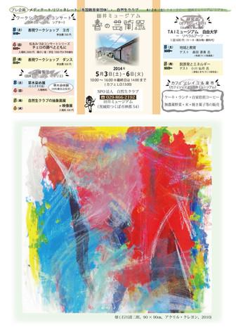 田井ミュージアム 春の芸術祭2014