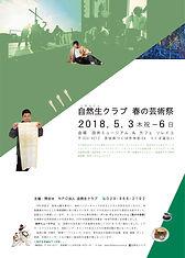 春芸2018チラシ表.jpg