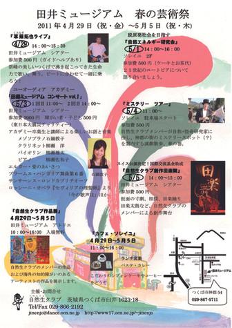 田井ミュージアム 春の芸術祭2011
