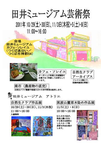 田井ミュージアム芸術祭2011秋