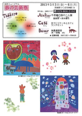 田井ミュージアム 春の芸術祭2013