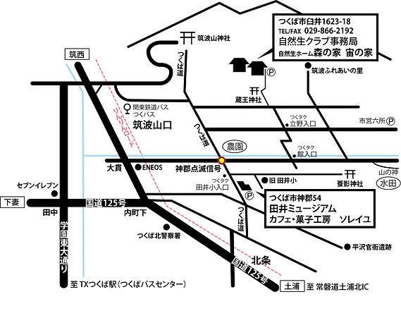 自然生クラブ地図カラーパンフ2018.9.jpg