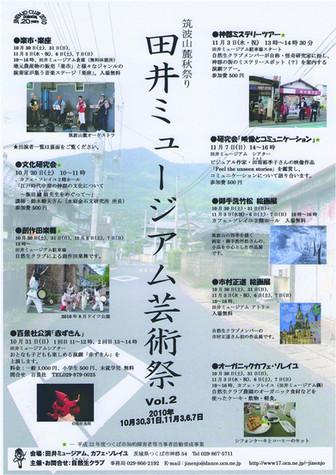 田井ミュージアム芸術祭2010秋