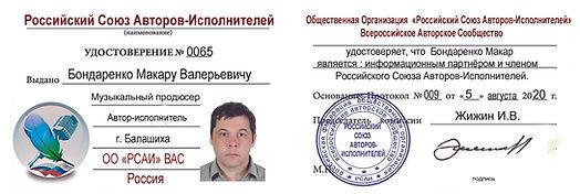 Удостоверение РСАИ-65..jpg
