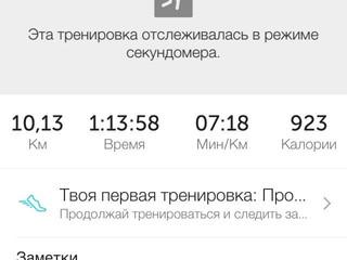 Как я достиг цели - пробежать 10 км