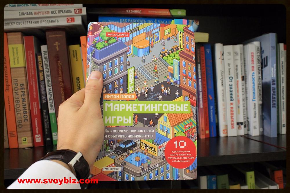 Маркетинговые игры - рецензия на книгу