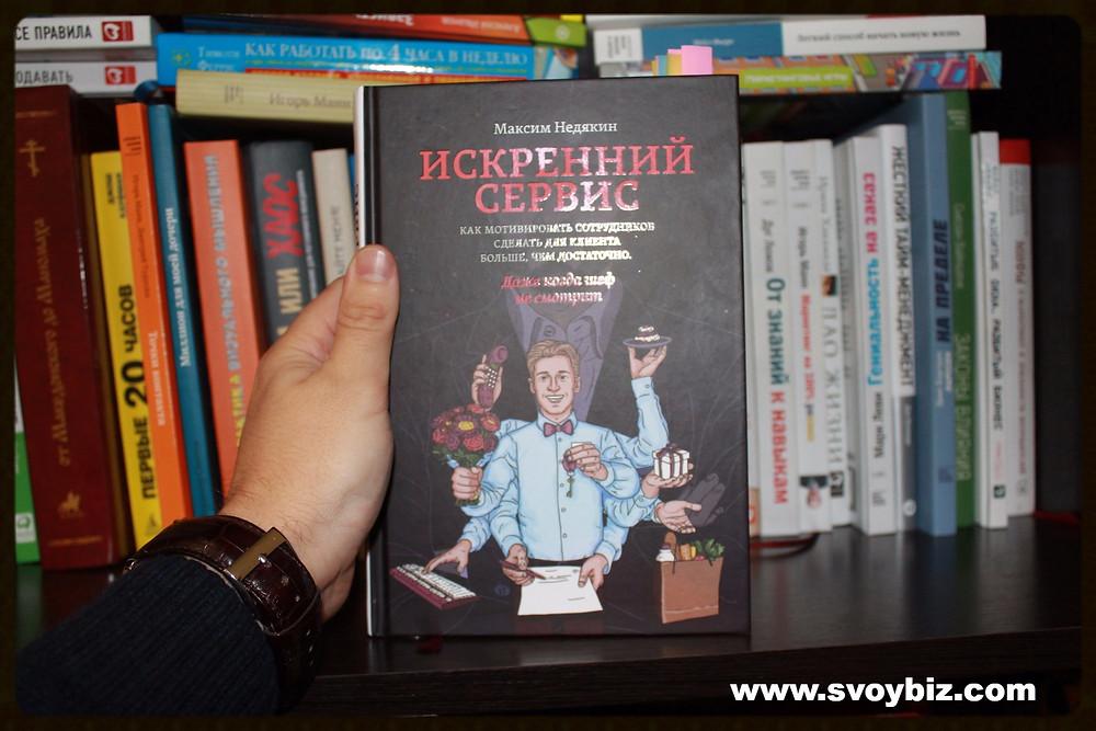"""""""Искренний Сервис"""" Максим Недякин"""