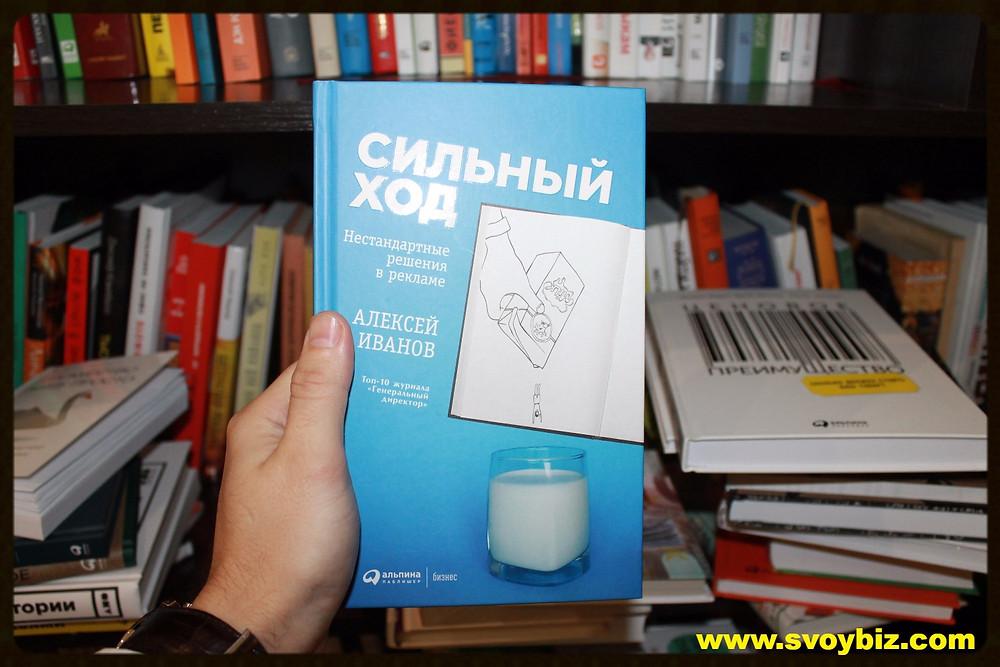 """""""Сильный Ход"""" Алексей Иванов"""