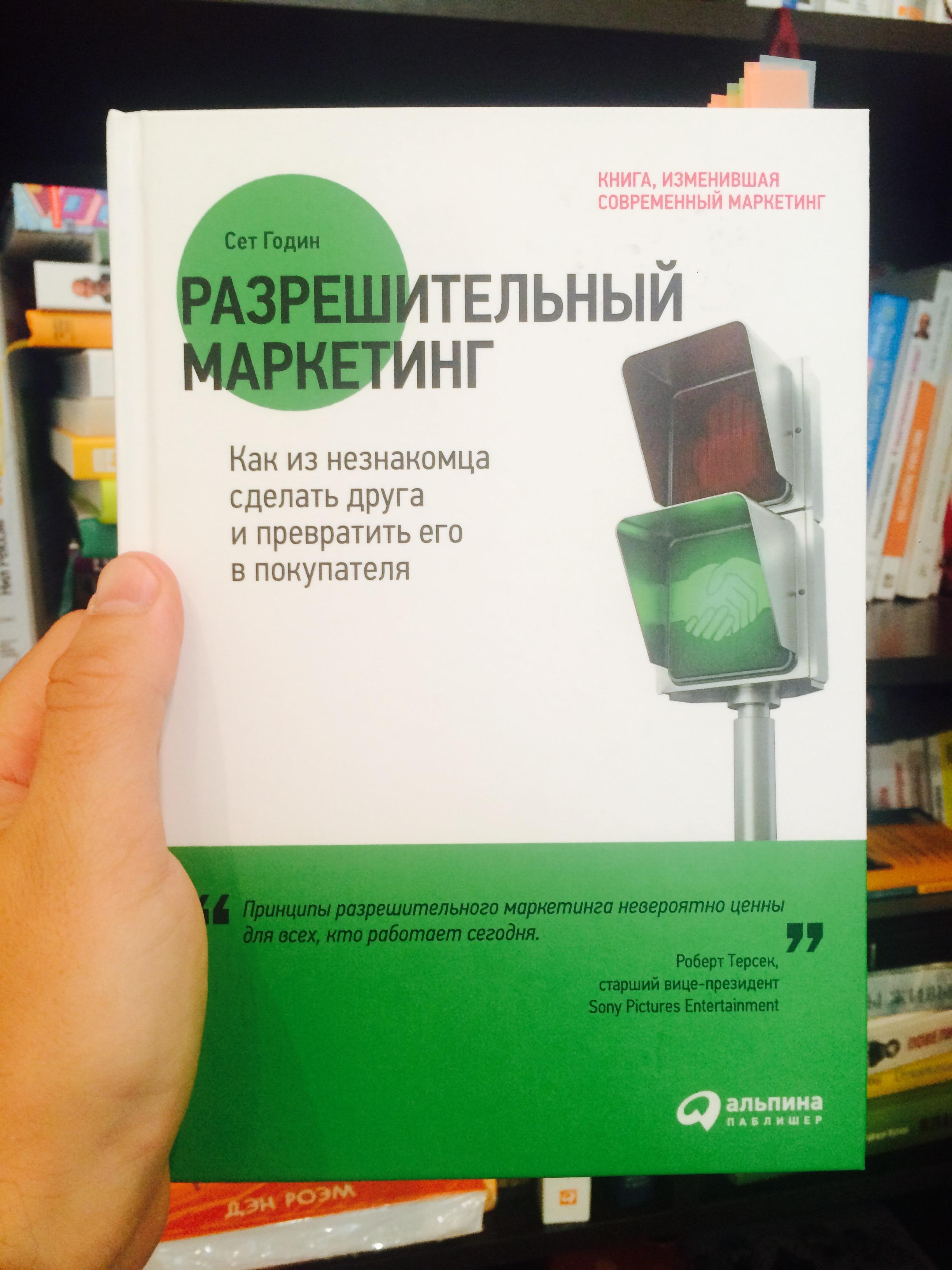 Разрешительный маркетинг