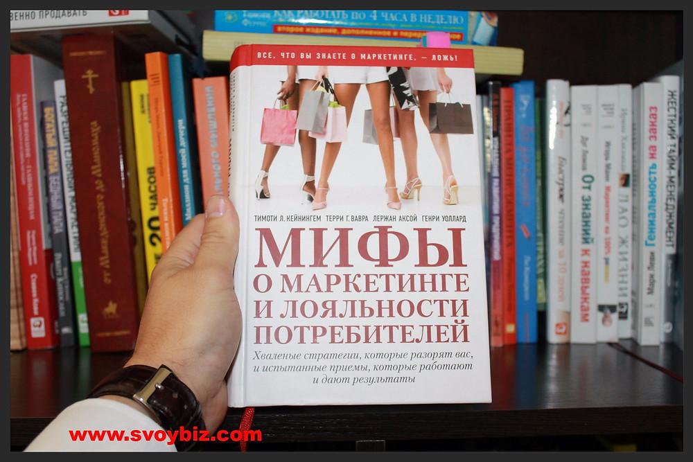 Мифы о маркетинге - рецензия на книгу