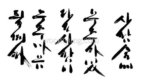 Image_Woo Myung Calligraphy_02.jpg
