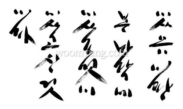 Image_Woo Myung Calligraphy_04.jpg