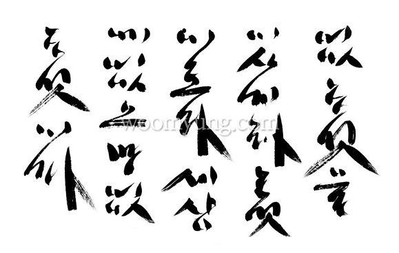 Image_Woo Myung Calligraphy_05.jpg