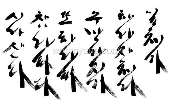 Image_Woo Myung Calligraphy_01.jpg