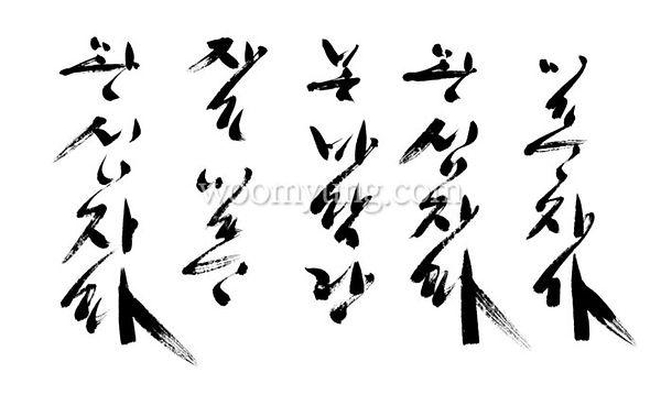 Image_Woo Myung Calligraphy_03.jpg