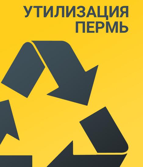 Сайт фирмы по утилизации