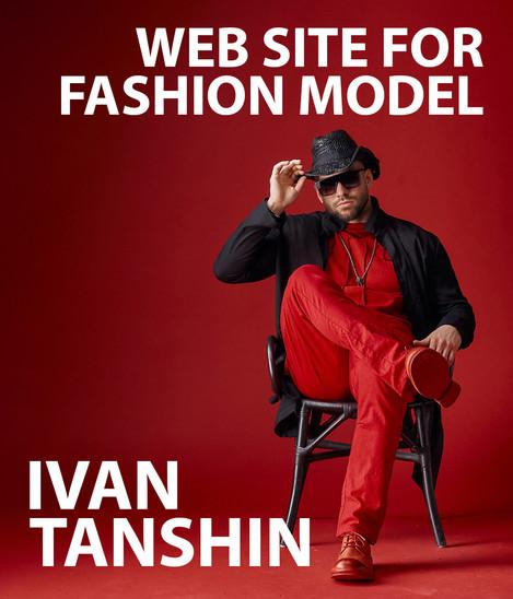 Сайт модели Ивана Таньшина