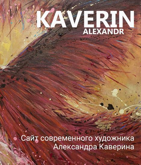 Сайт художника Александра Каверина