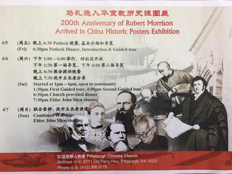 2019 Mission Exhibition 宣教歷史掛圖展