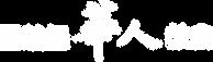 chinese white logo1.png