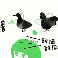 林生祥 / 林生祥童謠專輯 頭擺頭擺