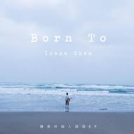 陳彥伶 / Born To
