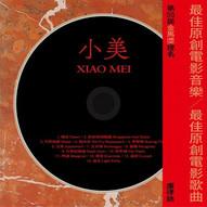 小美 XIAO MEI / 電影原聲帶