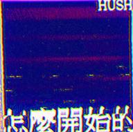 Hush / 怎麼開始的