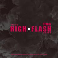 HIGH FLASH - 引爆點 電影原聲帶