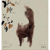 春麵樂隊ChuNoodle / 狐狸莫笑貓
