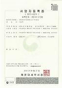 190827_사업자등록증_장안하이드로젠에너지(주)_1.jpg