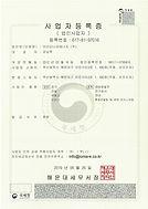 2. 아이오니아에너지(주)_사업자등록증(신규)_1.jpg