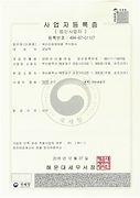 사업자등록증_부산산업태양광(주).pdf_page_1.jpg