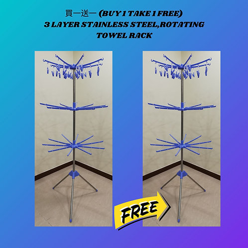 買一送一 (BUY 1 TAKE 1 FREE) 3 LAYER FLOOR STANDING, ROTATING TOWEL RACK