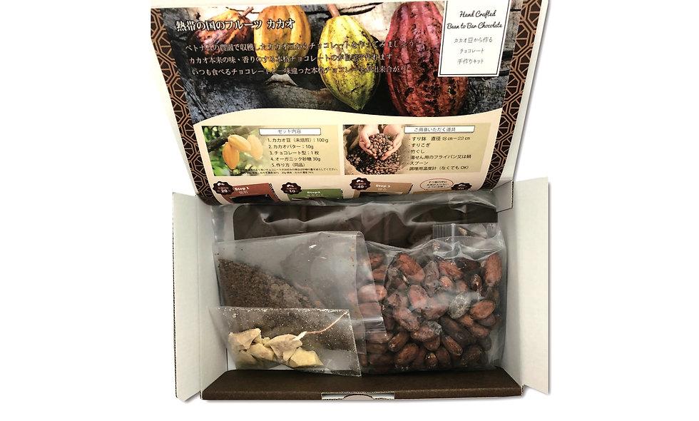 カカオ豆からチョコレート手作りキット