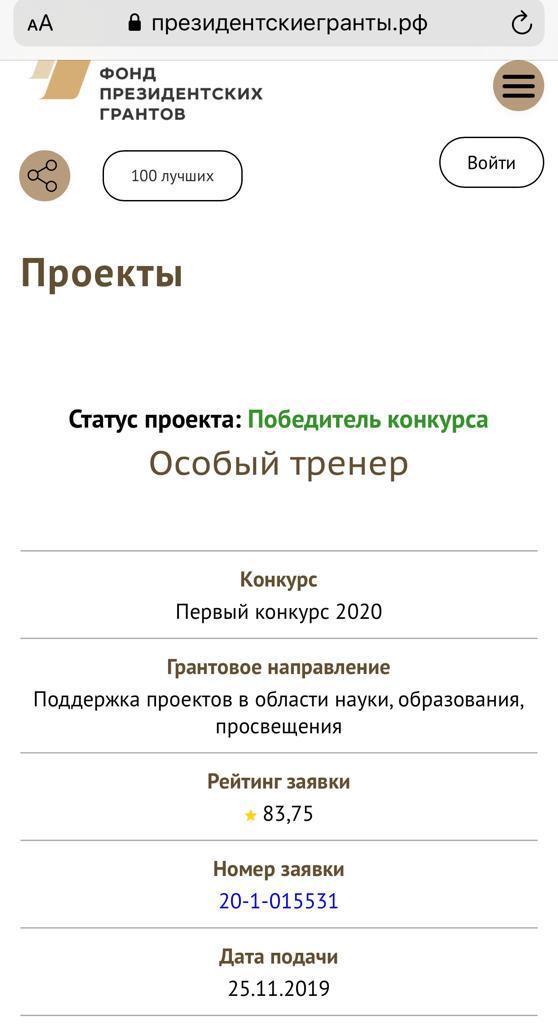 «Особый тренер» победил в конкурсе проектов «Фонда президентских грантов»
