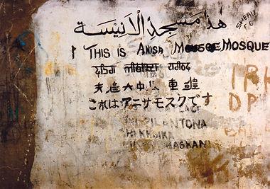 Lamu_Mosquesign.jpg