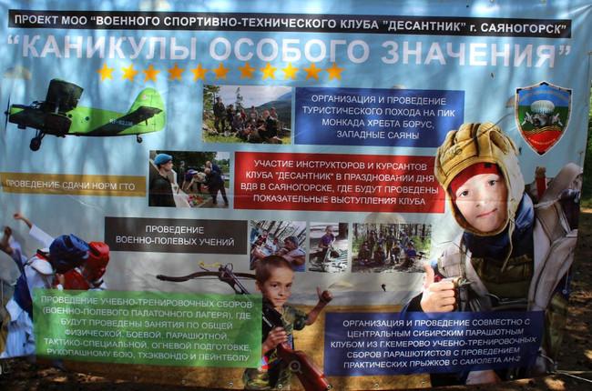 """""""Каникулы особого значения"""" в г. Саяногорск"""