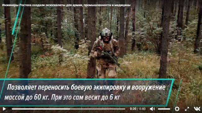 Россия показала миру «солдата будущего»
