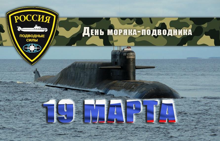 День подводного флота открытки