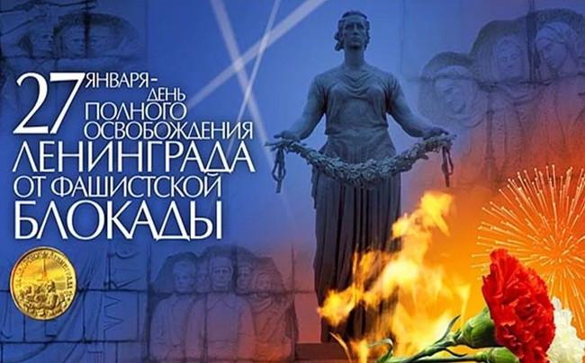 День воинской славы России – 75-я годовщина полного освобождения Ленинграда от фашистской блокады