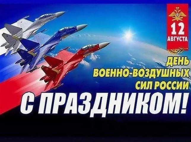 Военно-воздушные силы России отмечают 106 лет со дня создания