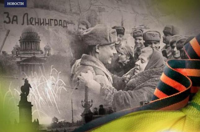 27 января — годовщина полного освобождения Ленинграда от фашистской блокады