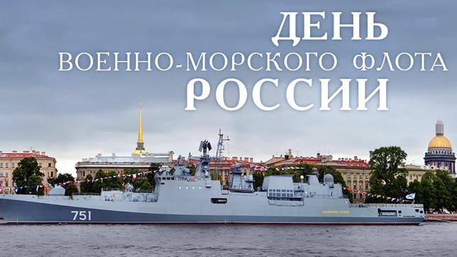 28 июля - День Военно - морского флота Российской Федерации