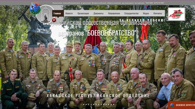 Состоялось открытие обновленного сайта ВООВ БОЕВОГО БРАТСТВА - Хакасии.