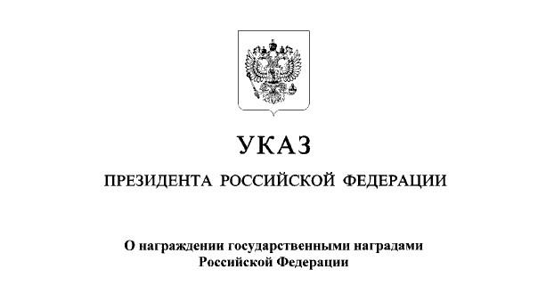 Ветераны «Боевого братства» из Хакасии удостоены госнаград