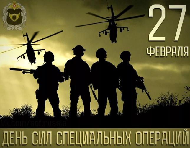 Быстрые, незаметные и бесшумные: в России отмечается День Сил специальных операций