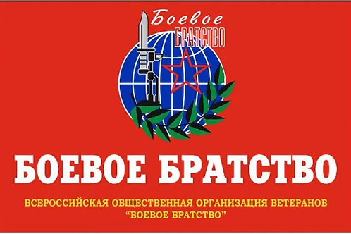 Флаг БОЕВОГО БРАТСТВА