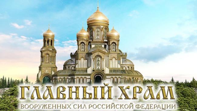 Построить храм должны к 75-й годовщине Великой Победы