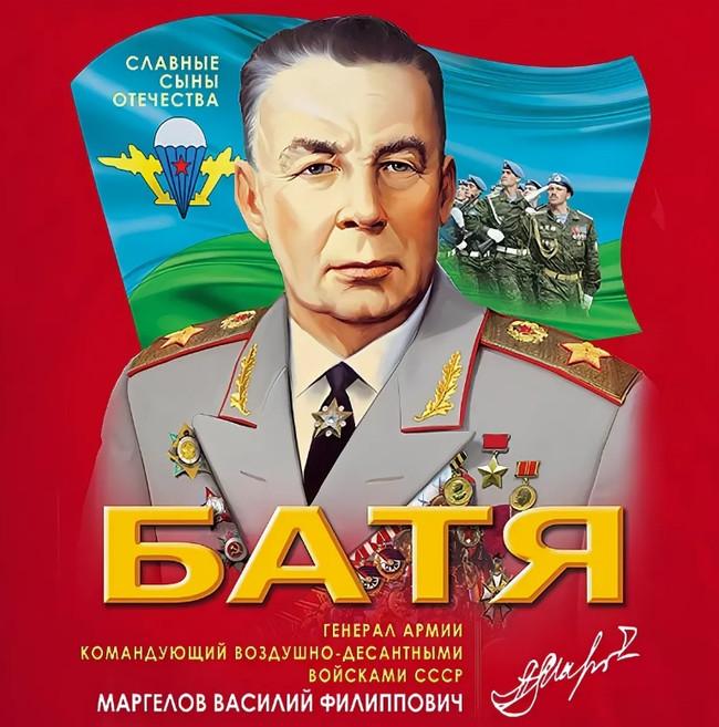 Легенда о «дяде Васе». Генерал Маргелов создал десантные войска заново